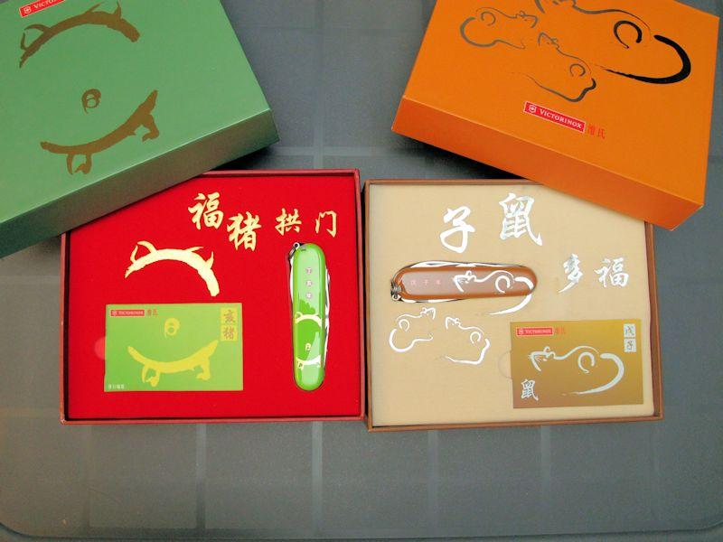 Sakwiki Victorinox Chinese Zodiac Series